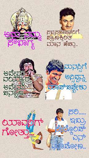 Kannada Stickers - WAStickerApps modavailable screenshots 13