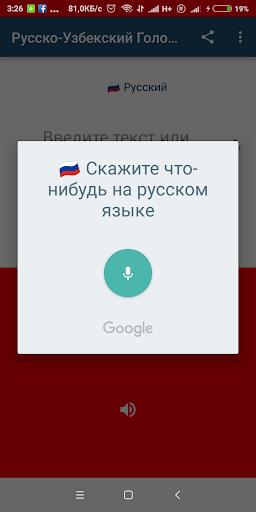 Uzbek Russian Translator 2.6 Screenshots 3