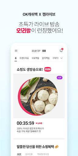 OK캐쉬백 [즐거움이 포인트다] 6.5.3 screenshots 1