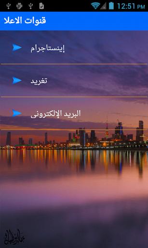 AlShuhada For PC Windows (7, 8, 10, 10X) & Mac Computer Image Number- 7