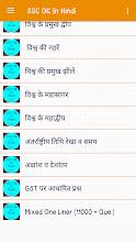 SSC GK Question In Hindi screenshot thumbnail