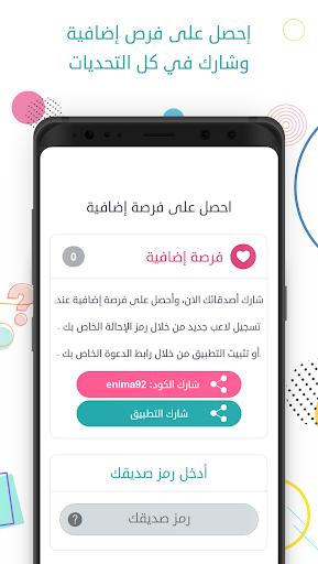 Tahadi Wasla Live 4.2.0 Screenshots 3