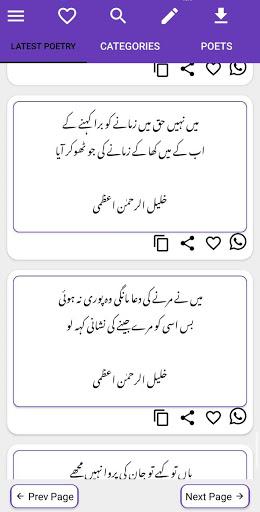 Urdu Poetry - offline & online - u0627u0631u062fu0648 u0634u0627u0639u0631u06cc modavailable screenshots 4