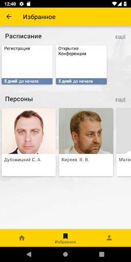Rosneft Technology Conference 2.0.6 Screenshots 4