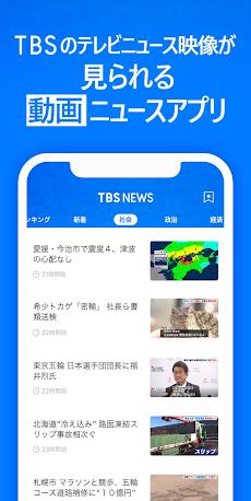 TBSニュース- テレビ動画で見られる無料ニュースアプリのおすすめ画像1