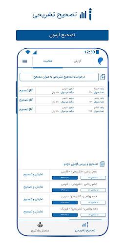 Meraat apktram screenshots 5