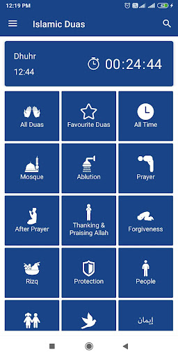 Islamic Dua - Daily Duas for Muslims & Athan  screenshots 1