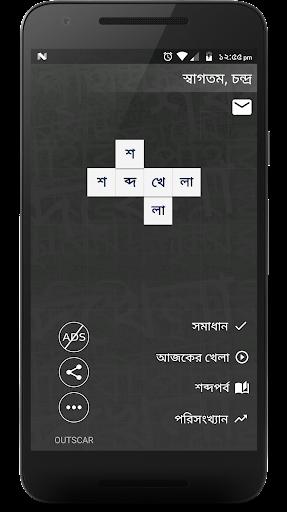 Bangla Crossword  screenshots 1