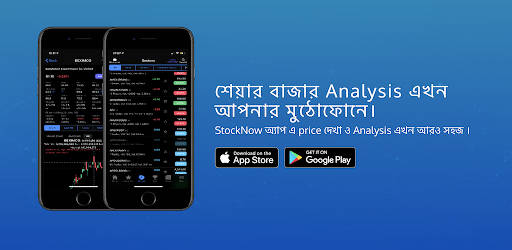 StockNow - Stock Exchange DSE - Apps on Google Play