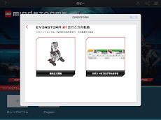LEGO® MINDSTORMS® EV3 Programmerのおすすめ画像2