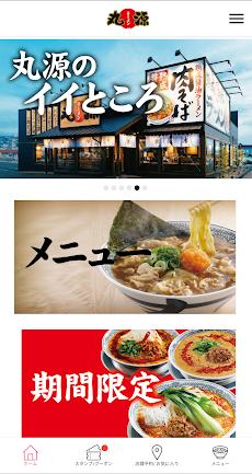 丸源応援団 丸源ラーメン公式アプリのおすすめ画像1