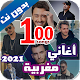 اروع 100 اغاني مغربية بدون نت 2020 + الكلمات para PC Windows