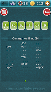 u0421u043bu043eu0432u0430 u0438u0437 u0441u043bu043eu0432u0430 1 screenshots 9