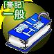 暗記アプリ[第二種電工:筆記①] - Androidアプリ