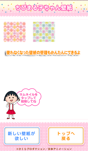 ちびまる子ちゃん壁紙ホルダー For PC Windows (7, 8, 10, 10X) & Mac Computer Image Number- 7