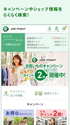 JRE POINT アプリ- Suicaでポイントをためようのおすすめ画像1