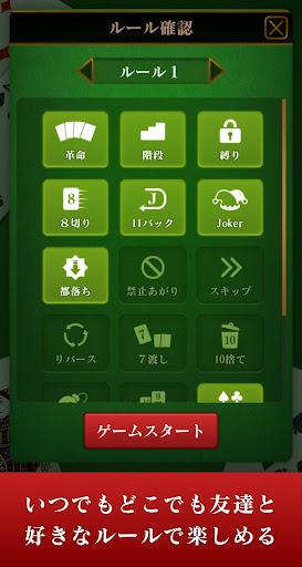 Daifugo master 1.3.0 screenshots 2