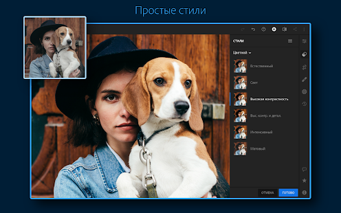 Adobe Lightroom  Фоторедактор Screenshot
