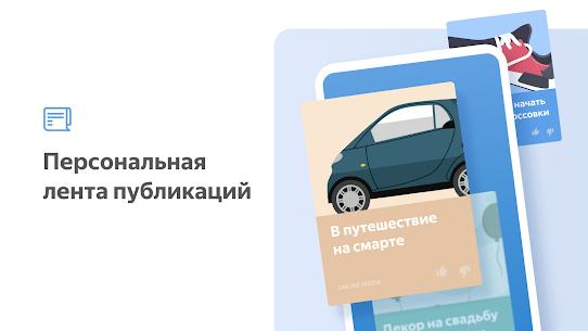 Яндекс.Браузер Лайт: легкий, быстрый, безопасный 3