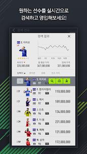 FIFA ONLINE 4 M by EA SPORTS™ Mod 1.19.3100 Apk (Unlimited Money) 4
