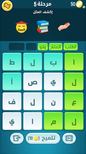 Code Triche كلمات كراش - لعبة تسلية وتحدي من زيتونة (Astuce) APK MOD screenshots 5