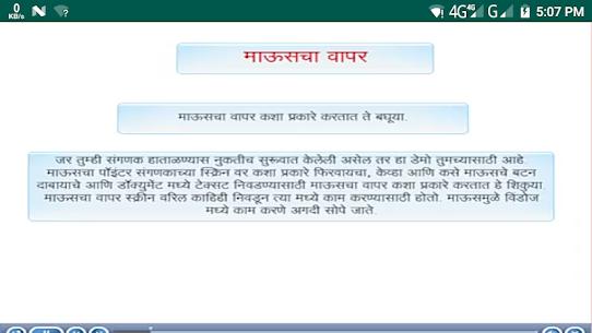 Basics of Computer in Marathi 1.0.3 MOD + APK + DATA Download 2