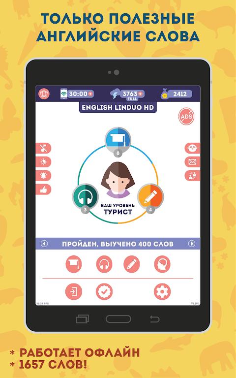 Английский для Начинающих: LinDuo HD poster 10