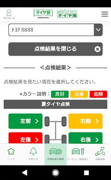 タイヤ館アプリのおすすめ画像5