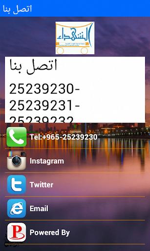 AlShuhada For PC Windows (7, 8, 10, 10X) & Mac Computer Image Number- 11