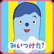 みいつけた!いすのまちのコッシー 子供向けのアプリ知育ゲーム - Androidアプリ