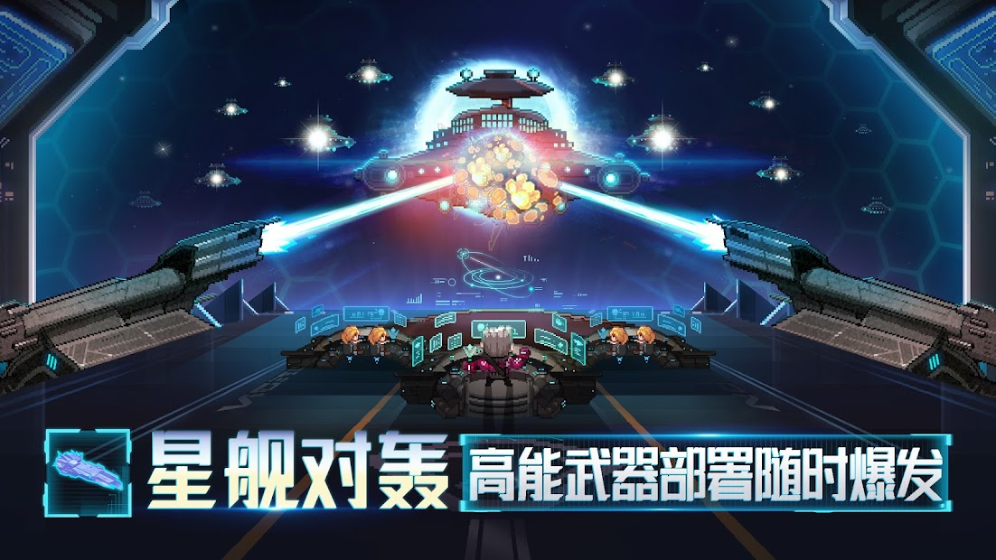 Clash of Galaxy: Infinite Warfare screenshot 1