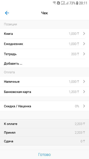 reKASSA 2.0.81 Screenshots 5