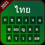 Thai Keyboard 2020: Thai Typing Keyboard