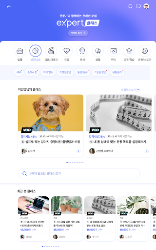 NAVER Knowledge iN, eXpert android2mod screenshots 13