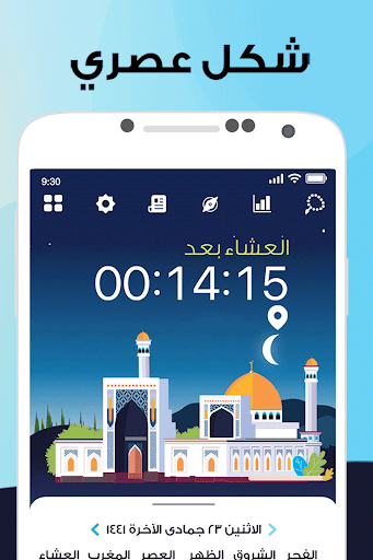 AlMosaly - prayer times app,qibla,quran in Ramadan  Screenshots 1