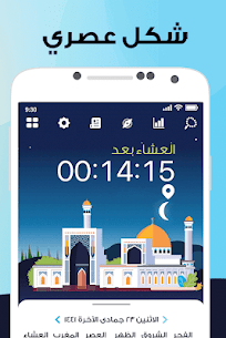 AlMosally – prayer app,qibla,quran,mosques nearby 1