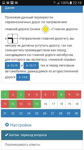 u0411u0438u043bu0435u0442u044b u041fu0414u0414 2021 u042du043au0437u0430u043cu0435u043d u041fu0414u0414 2020 8.70 Screenshots 2