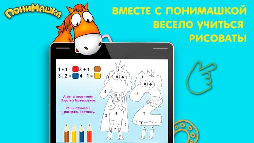 PonyMashka - preparation for school. Games for kid apkpoly screenshots 3