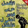 Arabic Kids Songs افضل موسيقى اطفال app apk icon