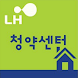 LH청약센터