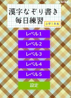 なぞり書き1年生漢字のおすすめ画像1