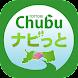 돗토리chubu나빗토 - Androidアプリ