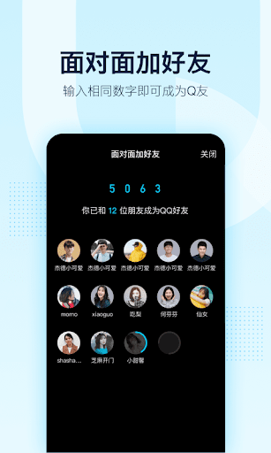 QQ 8.2.11 Screenshots 3