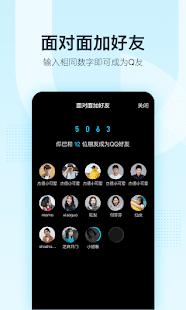 QQ 8.2.11 Screenshots 3