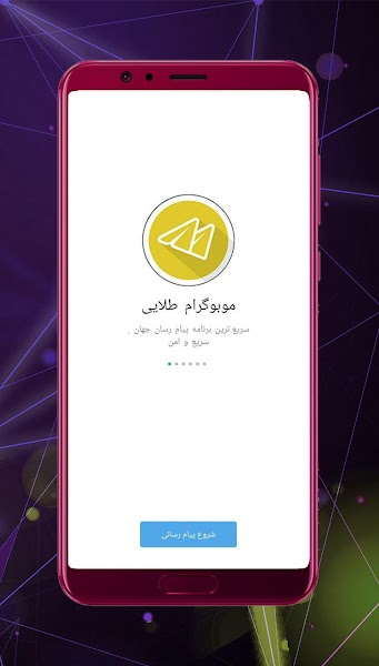 Golden Mobo | موبوگرام طلایی ضد فیلتر