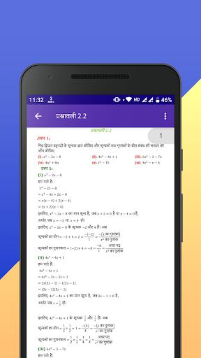 Class 10 NCERT Solutions in Hindi apktram screenshots 3