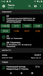 Tyumen.Transport 2.5.7 Screenshots 2