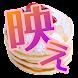 インスタ映えゲーム - Androidアプリ