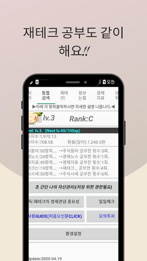 ubaa8uc758uc8fcuc2ddud22cuc790 (uc7acud14cud06c uacf5ubd80 ud3ecud568) android2mod screenshots 4