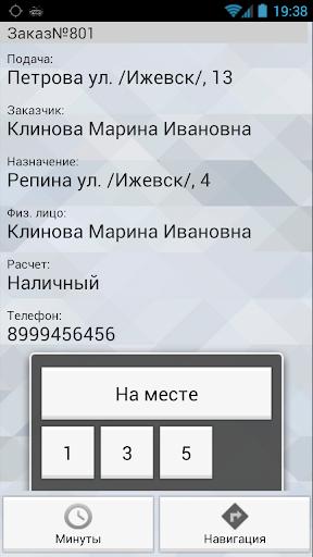 TMDriver  Screenshots 3